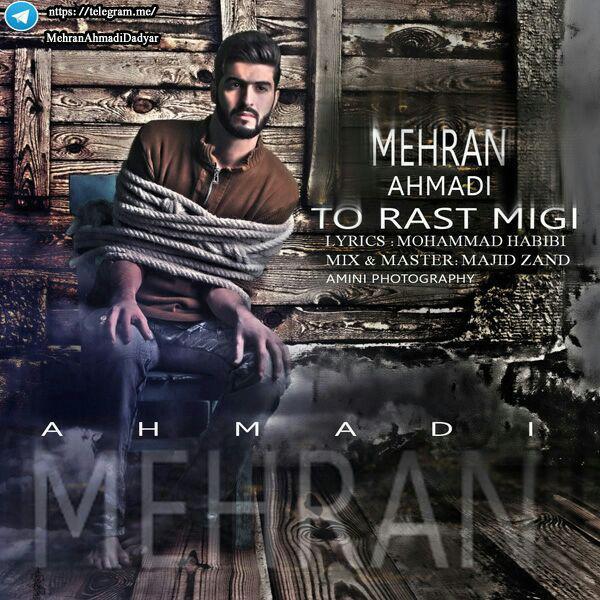 دانلود آهنگ جدید مهران احمدی بنام توراست میگی
